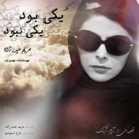 Maryam Heydarzadeh Yeki Bod Yeki Nabood دانلود آهنگ جدید مریم حیدرزاده یکی بود یکی نبود