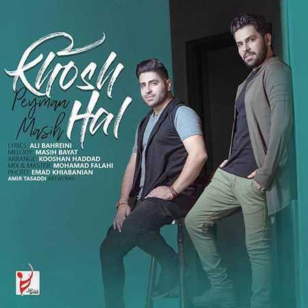 Masih Bayat Peyman Bayat Khoshhal دانلود آهنگ جدید مسیح بیات و پیمان بیات خوشحال