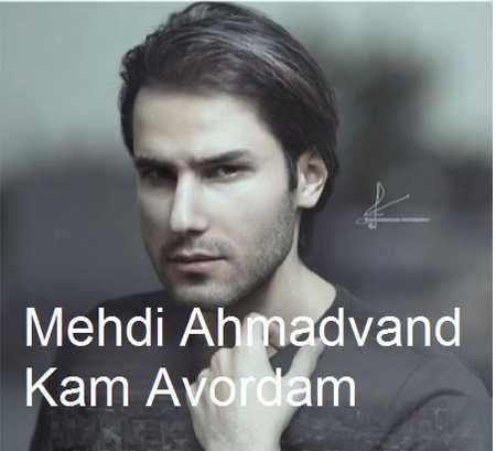 Mehdi Ahmadvand – Kam Avordam دانلود آهنگ جدید مهدی احمدوند کم آوردم