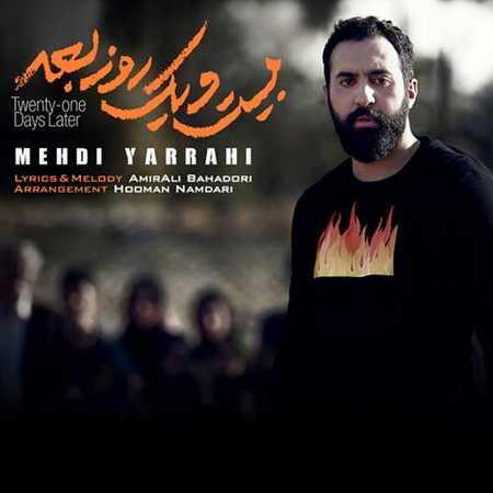 Mehdi Yarrahi Bisto Yek Rooz Bad دانلود آهنگ جدید مهدی یراحی بیست و یک روز بعد