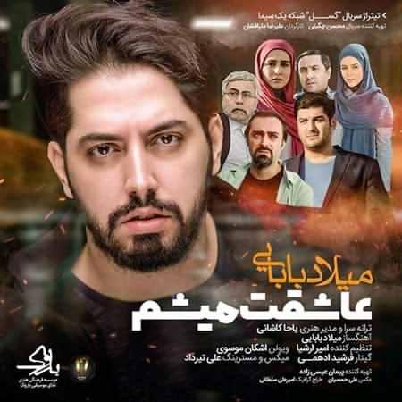 Milad Babaei Asheghet Misham دانلود آهنگ تیتراژ سریال گسل از میلاد بابایی