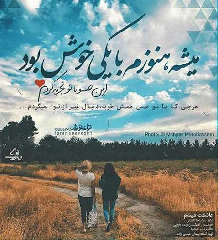 Milad Babaei Gosal دانلود آهنگ جدید میلاد بابایی گسل
