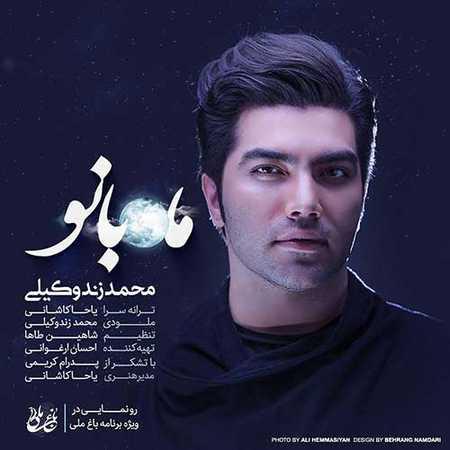 Mohammad Zand Vakili Mah Banoo دانلود آهنگ تیتراژ برنامه باغ ملی ( ماه بانو ) محمد زند وکیلی