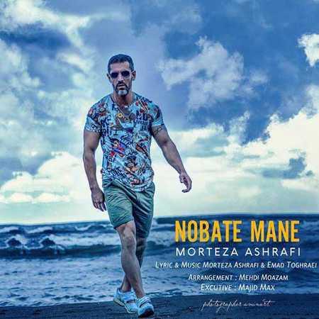 Morteza Ashrafi Nobate Mane دانلود آهنگ جدید مرتضی اشرفی نوبت منه