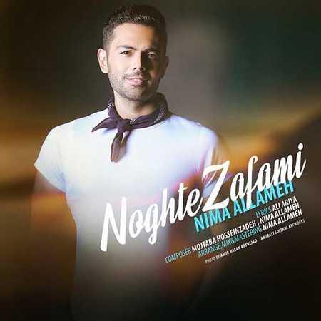 Nima Allameh Noghte Zafami دانلود آهنگ جدید نیما علامه نقطه ضعفمی