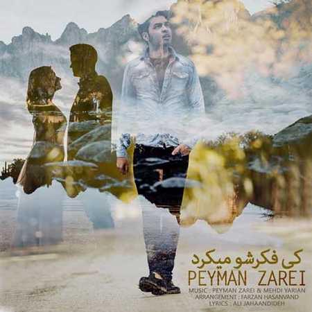 Peyman Zarei Ki Fekresho Mikard دانلود آهنگ جدید پیمان زارعی کی فکرشو میکرد