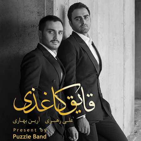 Puzzle Band Ghayegh Kaghazi دانلود آهنگ پازل باند قایق کاغذی