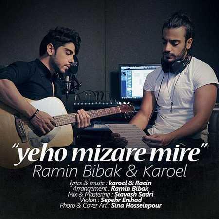 Ramin Bibak Karoel Yeho Mizare Mire دانلود آهنگ جدید رامین بی باک یهو میزاره میره