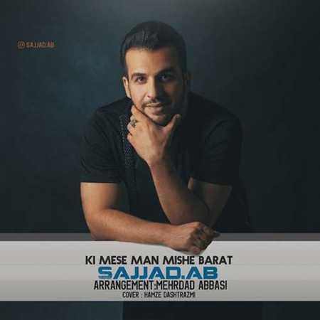 Sajjad Ab Ki Mese Man Mishe Barat دانلود آهنگ جدید سجاد ای بی کی مث من میشه برات