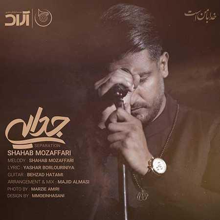 Shahab Mozaffari Jodaei دانلود آهنگ جدید شهاب مظفری جدایی شوخی نیست
