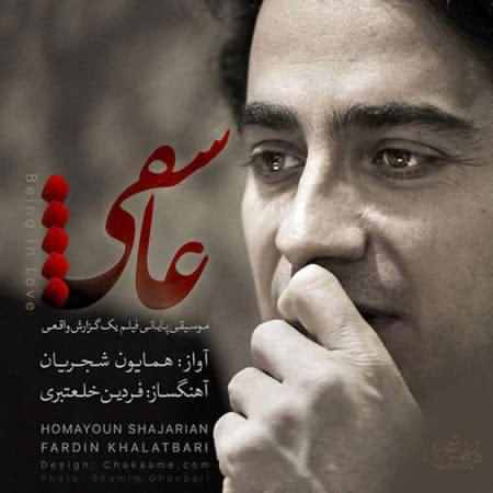 Shajarian Asheghi دانلود آهنگ جدید همایون شجریان عاشقی