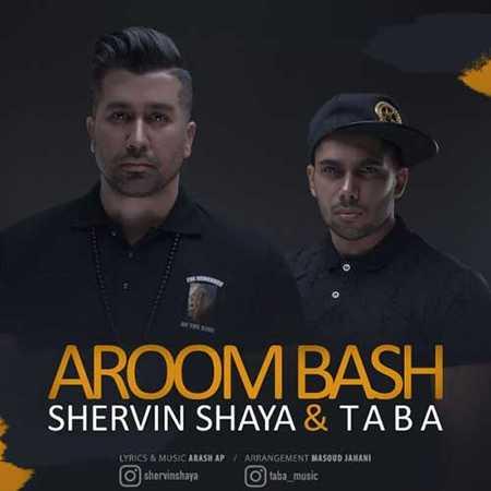 Shervin Shaya Taba Aroom Bash دانلود آهنگ جدید شروین شایا آروم باش
