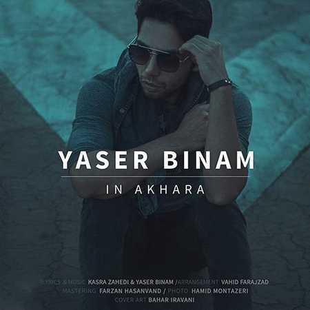 Yaser Binam In Akhara دانلود آهنگ جدید یاسر بینام این آخرا