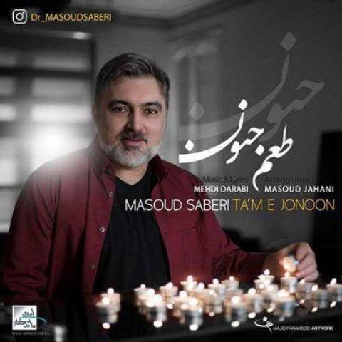 دانلود آهنگ جدید مسعود صابری طعم جنون