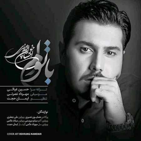 147781146435061876ehsan khajeh amiri ba toam دانلود آهنگ جدید احسان خواجه امیری با توام