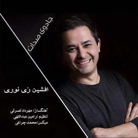 Afshin Zinouri Jadooye Sedat دانلود تیتراژ برنامه جادوی صدا افشین زی نوری