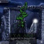 دانلود آهنگ جدید احمد سلو یا علی