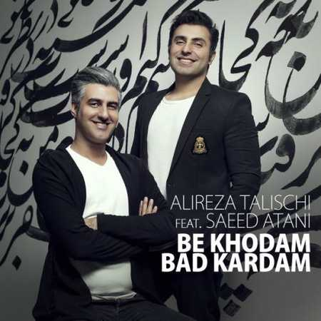 Alireza Talischi Be Khodam Bad Kardam Ft Saeed Atani دانلود آهنگ علیرضا طلیسچی به خودم بد کردم