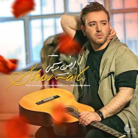Amin Rostami Shomal دانلود آهنگ جدید امین رستمی شمال