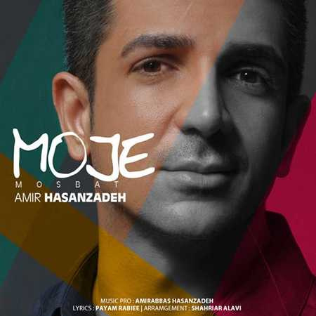 Amir Hasanzadeh Moje Mosbat دانلود آهنگ جدید امیر حسن زاده موج مثبت