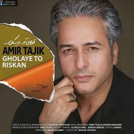 Amir Tajik Gholaye To Riskan دانلود آهنگ جدید امیر تاجیک قولای تو ریسکن