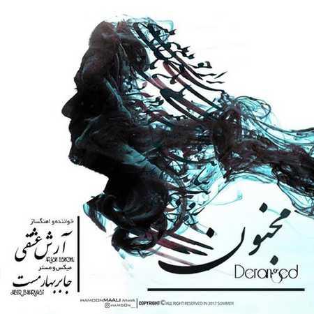 Arash Eshghi Majnoun دانلود آهنگ جدید آرش عشقی مجنون