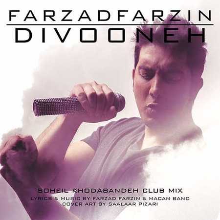 Farzad Farzin Divooneh دانلود ریمیکس جدید فرزاد فرزین دیوونه