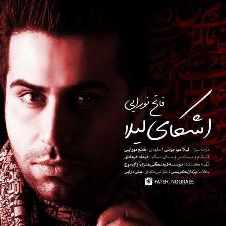 Fateh Nooraee Ashkaye Leyla دانلود آهنگ جدید فاتح نورایی اشکای لیلا