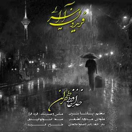 Fereydoun Asraei Khodahafez Tehran دانلود آهنگ فریدون آسرایی خداحافظ تهران