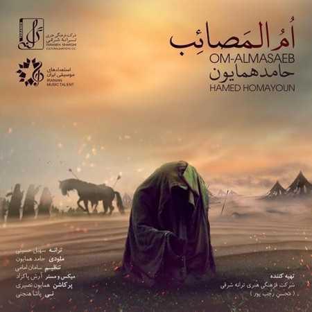 Hamed Homayoun Om Almasaeb دانـلـود اهـنـگ جدیـد حامـد هـمـایـون ام الـمـصـائب
