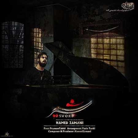 Hamed Zamani Shamshir دانلود آهنگ جدید حامد زمانی شمشیر