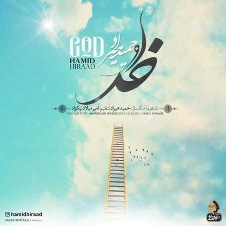 Hamid Hiraad Khoda دانلود آهنگ جدید حمید هیراد خدا