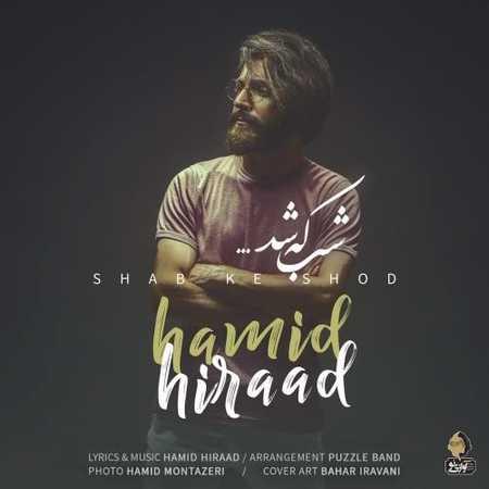 Hamid Hiraad Shab Ke Shod دانلود آهنگ جدید حمید هیراد شب که شد
