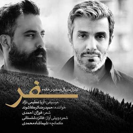 Hamidreza Torkashvand Safar دانلود آهنگ تیتراژ سریال سفر در خانه حمیدرضا ترکاشوند