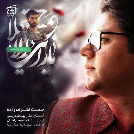 Hojat Ashrafzadeh Negahe Akhar دانلود آهنگ جدید حجت اشرف زاده نگاه آخر