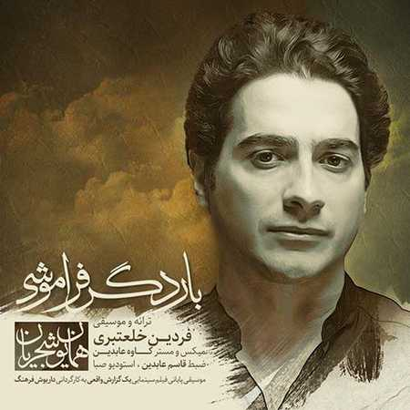 Homayoun Shajarian Bare Degar Faramooshi دانلود آهنگ جدید همایون شجریان بار دگر فراموشی