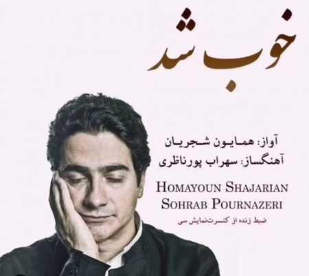 Homayoun Shajarian Khoob Shod دانلود آهنگ جدید همایون شجریان خوب شد