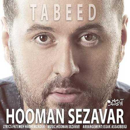 Hooman Sezavar Tabeed دانلود آهنگ جدید هومن سزاوار تبعید