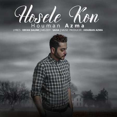 Houman Azma Hosele Kon دانلود آهنگ جدید هومن آزما حوصله کن