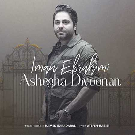 Iman Ebrahimi Ashegha Divoonan دانلود آهنگ جدید ایمان ابراهیمی عاشقا دیوونن
