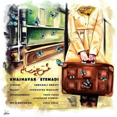 Khashayar Etemadi Eshgh e Chand Saleh دانلود آهنگ جدید خشایار اعتمادی عشق چند ساله