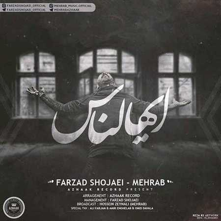 Mehrab Farzad Shjaei Ayyohannas دانلود آهنگ جدید مهراب ایهالناس