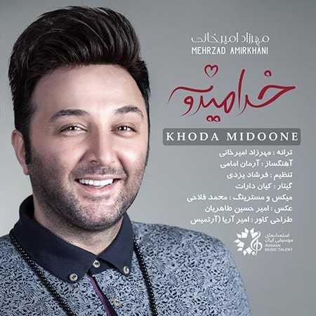 Mehrzad Amirkhani Khoda Midoone دانلود آهنگ جدید مهرزاد امیرخانی خدا میدونه
