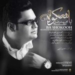 دانلود آهنگ جدید محمدرضا مقدم با شکوه