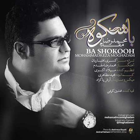 Mohammadreza Moghaddam Ba Shokooh دانلود آهنگ جدید محمدرضا مقدم با شکوه