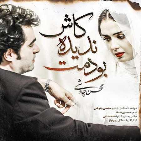 Mohsen Chavoshi Kash Nadide Boodamat دانلود آهنگ جدید محسن چاوشی کاش ندیده بودمت