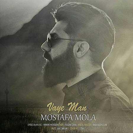 Mostafa Mola Vaye Man دانلود آهنگ جدید مصطفی مولا وای من
