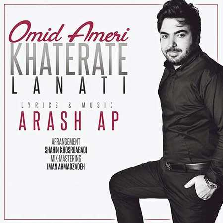 Omid Ameri Khaterate Lanati دانلود آهنگ جدید امید آمری خاطرات لعنتی