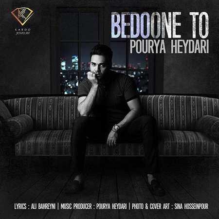Pourya Heydari Bedoone To 1 دانلود آهنگ جدید پوریا حیدری بدون تو