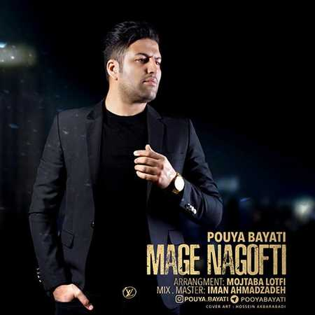 Pouya Bayati Mage Nagofti دانلود آهنگ جدید پویا بیاتی مگه نگفتی